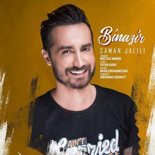 سورس پروژه اف ال استودیو آهنگ بی نظیر از سامان جلیلی