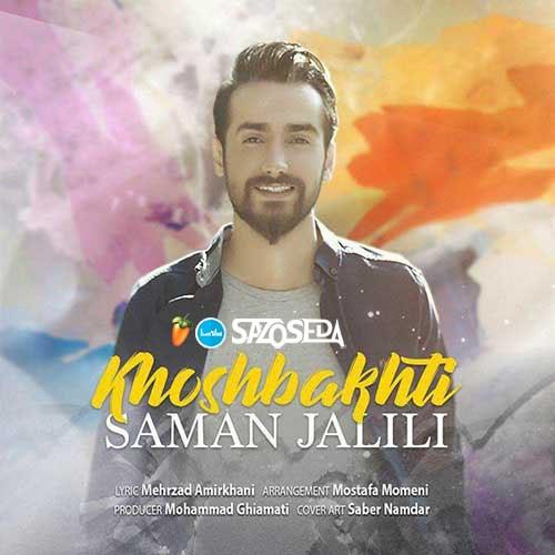 سورس پروژه اف ال استودیو آهنگ خوشبختی از سامان جلیلی